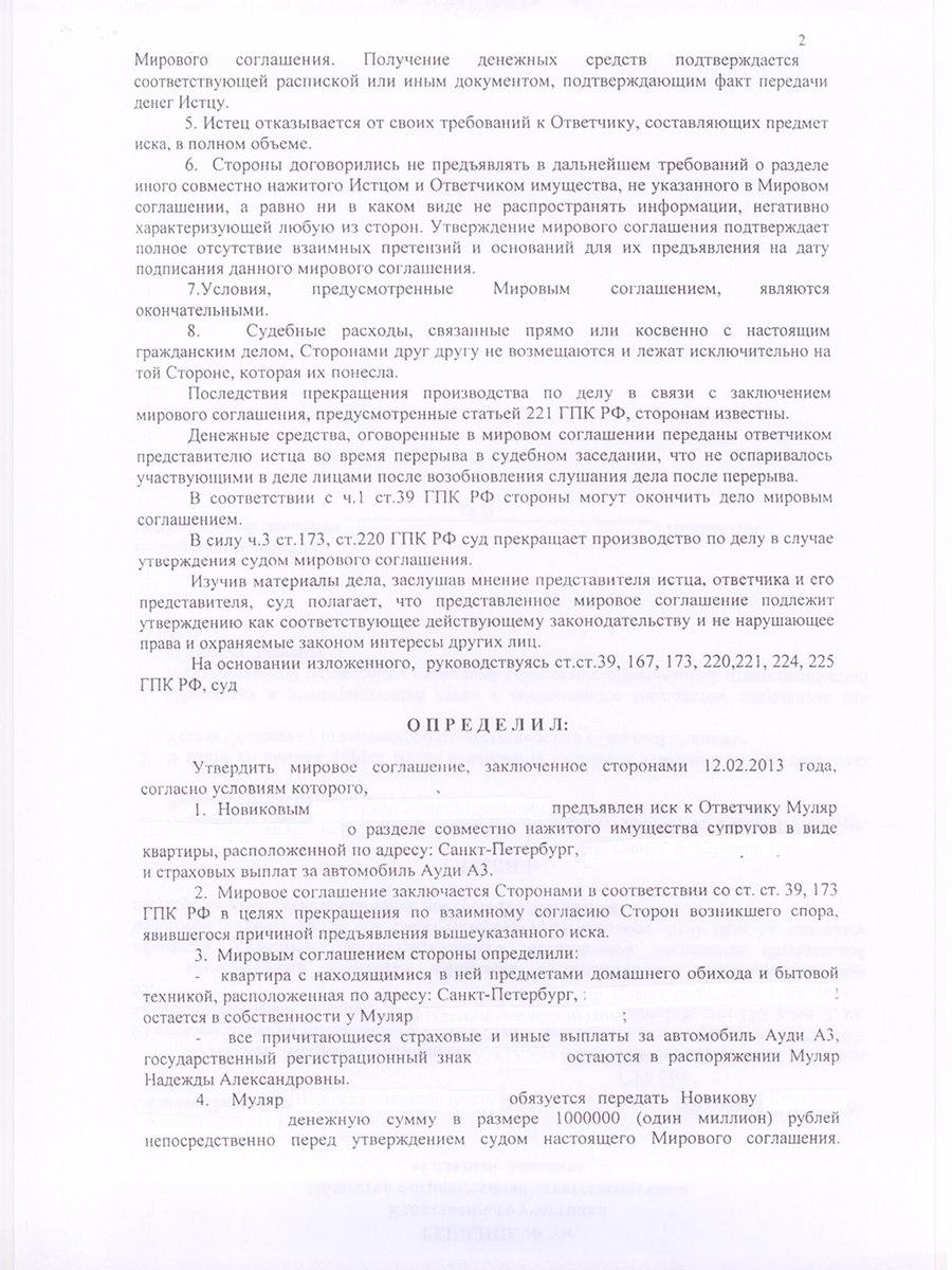 Соглашение о разделе наследуемого имущества